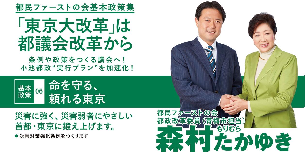 基本政策06 命を守る、頼れる東京