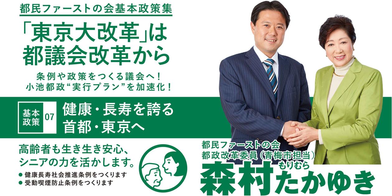 基本政策07 健康・長寿を誇る首都・東京へ