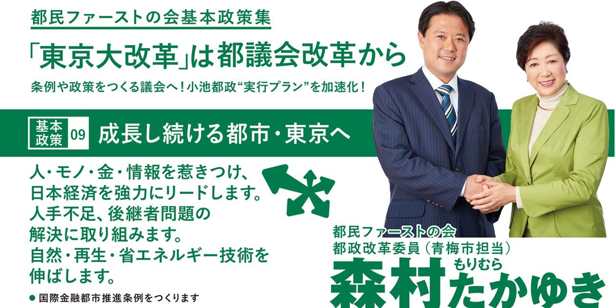 基本政策09 成長し続ける都市・東京へ