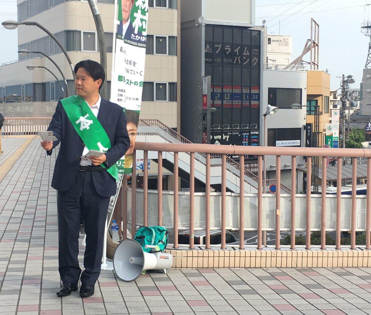 青梅市小作駅東口での駅頭