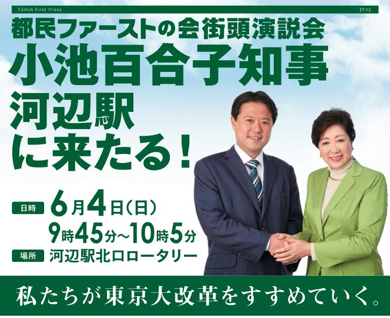 6月4日小池百合子都知事 河辺駅に来たる!