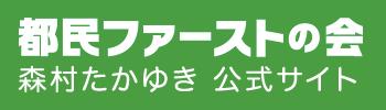 青梅市 東京都議会議員 都民ファーストの会 森村たかゆき公式サイト