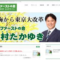 森村たかゆき公式ホームページのスクリーンショット
