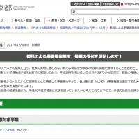 東京都サイトのスクリーンショット