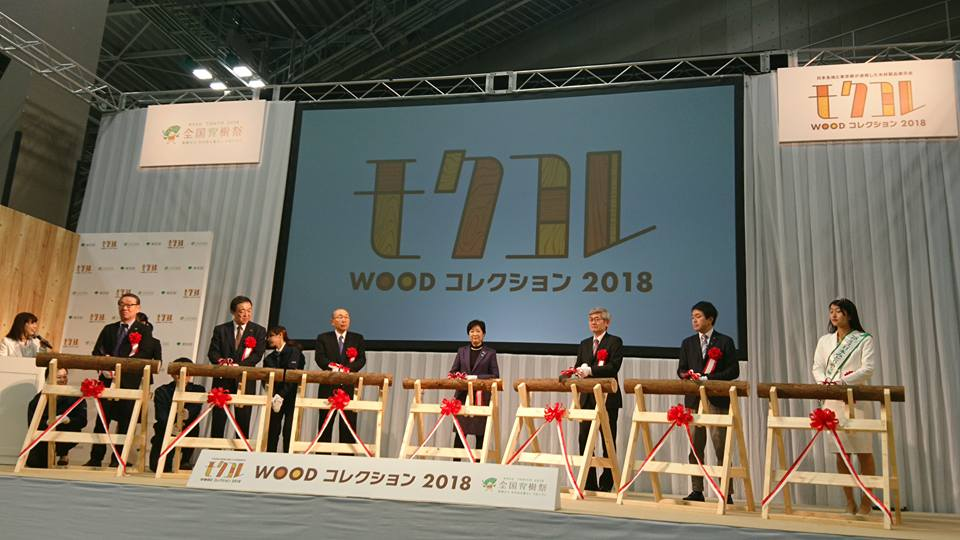 Wood コレクション2018