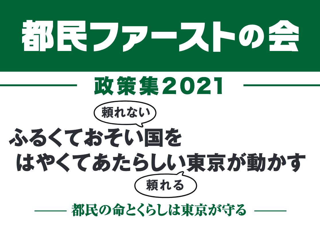 ふるくておそい頼れない国をはやくてあたらしい頼れる東京が動かす