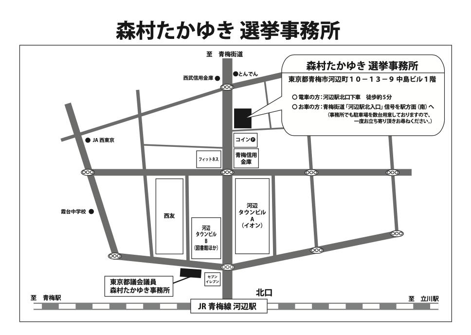 森村たかゆき選挙事務所地図